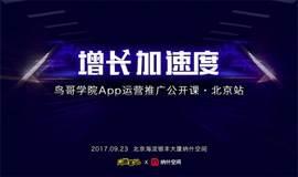 增长加速度·鸟哥学院APP运营推广公开课 北京站
