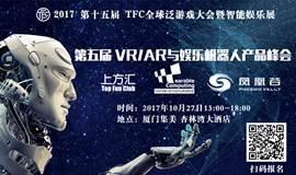 2017TFC 第五届 VR/AR与娱乐机器人产品峰会