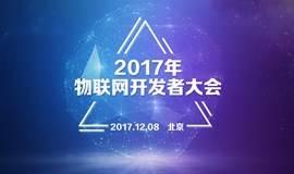 2017物联网开发者大会
