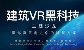 """""""建筑VR黑科技""""主题沙龙 ——带你真正走进你的建筑方案"""