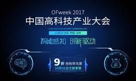 OFweek 2017中国高科技产业大会(智能感知,创新驱动)