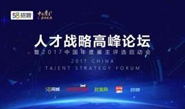 人才战略高峰论坛暨2017中国年度雇主评选启动会