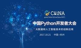【杭州】PyConChina2017 - 2017/10/21