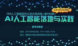 北京《AI人工智能技术与落地实践大型讲座》