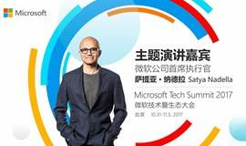 Microsoft Tech Summit 2017 微软技术暨生态大会
