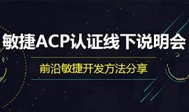 前沿敏捷开发方法分享-ACP敏捷认证说明会