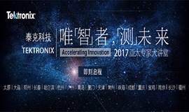 泰克测试测量技术研讨会——重庆