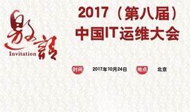 2017(第八届)中国IT运维大会