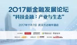 """2017新金融发展论坛""""科技金融:产业与生态"""""""