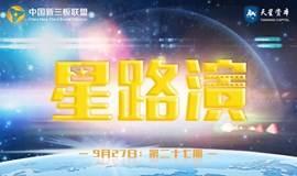 活动 |9.27星路演NO.27相约北京, 优质项目与您不见不散!