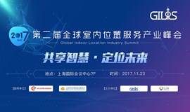 第二届全球室内位置服务产业峰会(GILIS 2017)