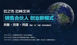 """""""云核力量""""峰会:销售合伙人,创业新模式"""