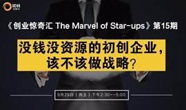 没钱没资源的初创企业,该不该做战略?《创业惊奇汇The Marvel of Star-ups》第15期
