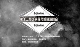 第十三届北京独角兽路演峰会