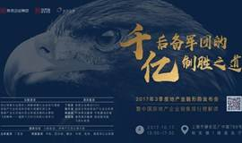 10月17日 | 千亿后备军团,第22届地产金融会邀约