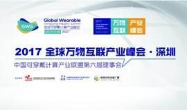 中国可穿戴计算产业联盟(CWCISA)第六届理事会——2017全球万物互联产业峰会