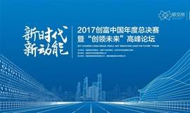 "2017创富中国年度总决赛暨 ""创领未来""高峰论坛 2017 Chuangfu China Annual Finals and ""Innovation Leads the Future "" Forum"