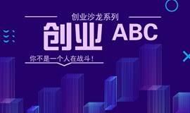 创业ABC沙龙【财税专场】