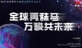 11月8日|全球青年创业大赛为热血的你疯狂打国际Call |武汉站初赛