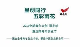 """10月17日 飞马旅""""星创同行 · 五彩雨花""""2017全球青年大创 · 雨花站"""
