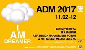 2017亚洲设计管理论坛暨生活创新展