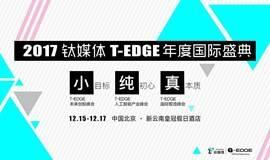 2017钛媒体T-EDGE年度国际盛典