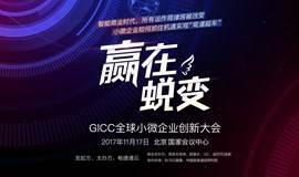 GICC全球小微企业创新大会
