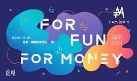 2017虎嗅F&M创新节北京站