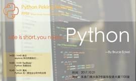 Python 北京开发者活动第一期