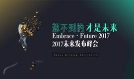 想不到的才是未来——2017未来发布峰会