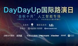 DayDayUp国际路演日(第二期)人工智能专场
