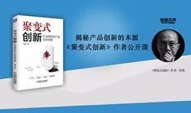 《聚变式创新》作者公开课(一),走进上海百联全球科创中心