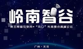 """岭南智谷丨互联网+""""风口"""",谁将一统江山?"""