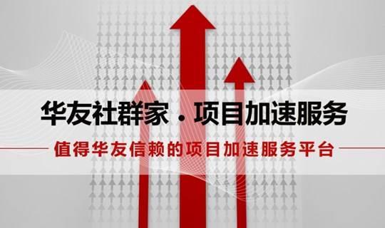华友社群家第四期项目加速服务沙龙(项目路演)
