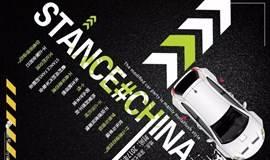 11.11 STANCE#CHINA 姿态改装聚会·深圳站