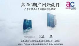 广东天使会&太库科技联合举办第264期广州开放日