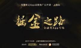 掘金之路·金融类app运营推广专场 鸟哥笔记线下公开课