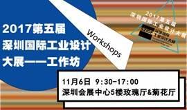 2017第五届深圳国际工业设计大展-工作坊