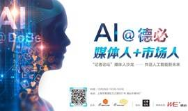 AI@德必,与AI企业面对面不可多得的机会……