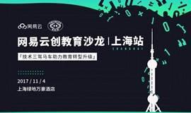 网易云创教育沙龙 | 上海站
