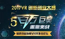 2017VR创新创业大赛:福建首届海峡VR开发者论坛