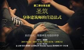 2017.12.31 歆邀请|【筑·汇】艺术演讲第二季第四期:身体建筑x动力 @上海1933艺料之外