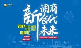 新酒商.新食代.新未来 —— 2017中国糖酒电商发展思享汇