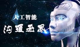 人工智能-自然语言领域人机交互的现状与未来