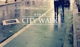 漫步甜爱路 定向挑战Citywalk