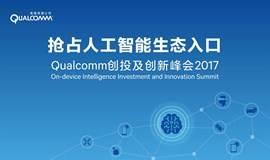 Qualcomm创投及创新峰会2017