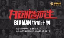 天使湾BIGMAN领袖计划【创享会】北京场|为创造而生—投资合伙人创业者分享与对话