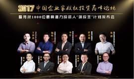 【北京股权投资盛会】2017中国企业家股权投资高峰论坛
