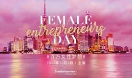 2017FEW世界女企曰 与全球知名CEO共餐