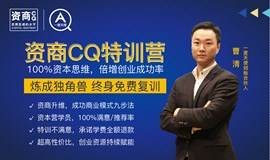 资商CQ特训营上海站,不满意学费全额退款,终身免费复训,提高创业成功率